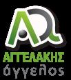 ΑΓΓΕΛΑΚΗΣ ΑΓΓΕΛΟΣ